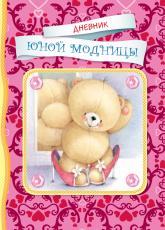 buy: Book Дневник юной модницы