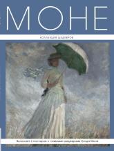 купить: Книга Моне: Коллекция шедевров