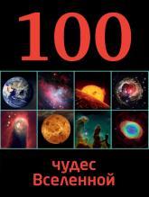 купить: Книга 100 чудес Вселенной