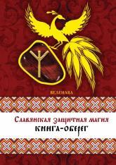купить: Книга Славянская защитная магия: книга-оберег