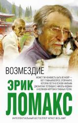 buy: Book Возмездие