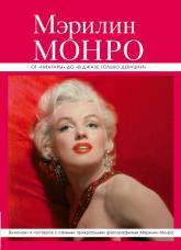 """buy: Book Мэрилин Монро: от """"Ниагары"""" до """"В джазе только девушки"""""""