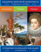 купить: Календарь Сет из 3-х календариков-закладок с афоризмами.Шедевры мировой живописи