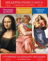 купить: Календарь Сет из 3-х календариков-закладок с афоризмами. Шедевры Ренессанса