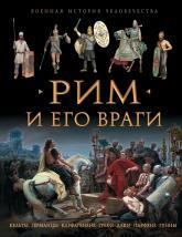купити: Книга Рим и его враги
