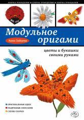 купити: Книга Модульное оригами: цветы и букашки своими руками