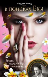 купити: Книга В поисках Евы