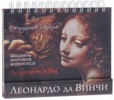 купить: Книга Леонардо. Шедевры живописи