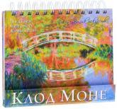 купить: Календарь Моне. Шедевры живописи