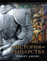 buy: Book История Рыцарства