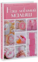 купити: Книга Наш любимый малыш. Блокнот для записей, розовый