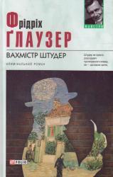 buy: Book Вахмістр Штудер