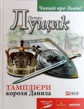 buy: Book Тамплієри короля Данила
