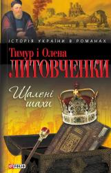 buy: Book Шалені шахи