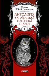 купити: Книга Антологія української готичної прози. У 2 томах. Том 1