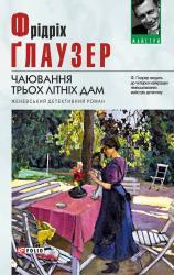 купити: Книга Чаювання трьох літніх дам