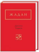 buy: Book Динамо Харків