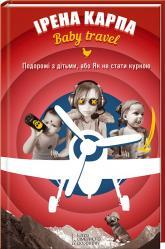 купить: Книга Baby travel. Подорожі з дітьми, або Як не стати куркою