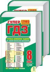 купить: Справочник Готовые домашние задания по новой школьной программе. 8 класс. Том 1 и Том 2