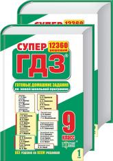 купить: Справочник Готовые домашние задания по новой школьной программе. 9 класс. Том 1 и Том 2