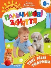 buy: Book Такі різні тварини (Пальчикові заняття)