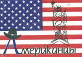 купити: Книга Американцы