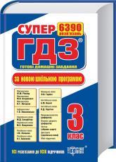 купить: Справочник Готові домашні завдання за новою шкільною програмою. 3 клас