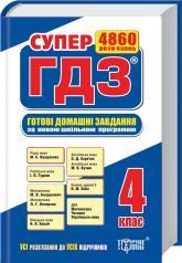 купити: Довідник Готові домашні завдання за новою шкільною програмою. 4 клас