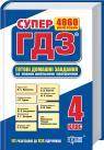 купить: Справочник Готові домашні завдання за новою шкільною програмою. 4 клас