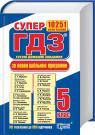 купить: Справочник Готові домашні завдання за новою шкільною програмою. 5 клас