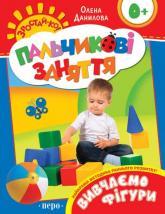 buy: Book Вивчаємо фігури (Пальчикові заняття)