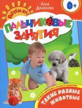 buy: Book Такие разные животные