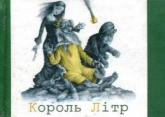 купить: Книга Король Літр (мікро)