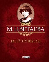 купити: Книга Мой Пушкин