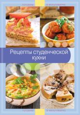 купити: Книга Рецепты студенческой кухни