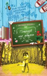 купити: Книга Поцелуй под дождем