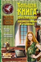 купити: Книга Большая книга приключений для находчивых и отважных