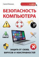купить: Книга Безопасность компьютера: защита от сбоев, вирусов и неисправностей
