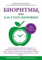 купить: Книга Биоритмы, или как стать здоровым