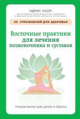 купить: Книга Восточные практики для лечения позвоночника и суставов: упражнения для дома и офиса