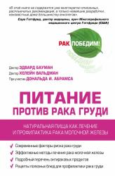 купить: Книга Питание против рака груди.Натуральная пища, как профилактика и лечение рака молочной железы
