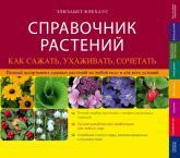 купить: Энциклопедия Справочник растений. Как сажать, ухаживать, сочетать