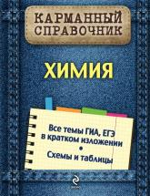 buy: Reference Book Химия