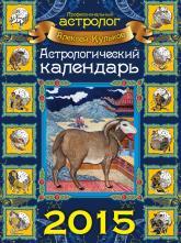купить: Книга Астрологический календарь на 2015 год