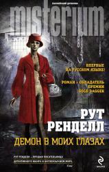 купити: Книга Демон в моих глазах