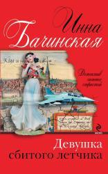 купити: Книга Девушка сбитого летчика