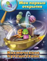 купити: Книга Космическое путешествие. Мои первые открытия