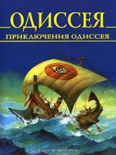 купить: Книга Одиссея. Приключения Одиссея