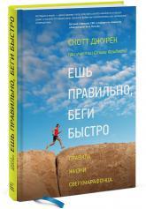 купить: Книга Ешь правильно, беги быстро. Правила жизни сверхмарафонца