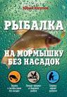 купить: Книга Рыбалка на мормышку без насадок